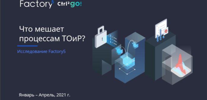 Исследование Factory5: Что мешает процессам ТОиР?