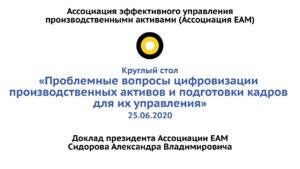 Эксперты в сфере цифровизации производственных активов обсудили вопросы подготовки профильных специалистов