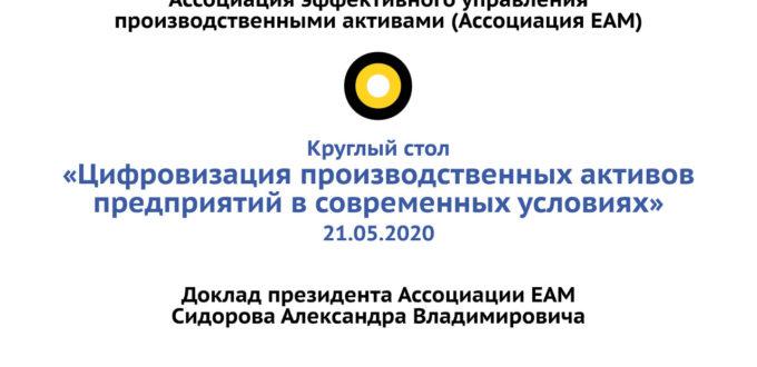 Круглый стол «Цифровизация производственных активов предприятий в современных условиях» 21.05.2020