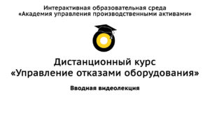 Первая группа слушателей приступила к изучению дистанционного курса «Управление отказами оборудования»