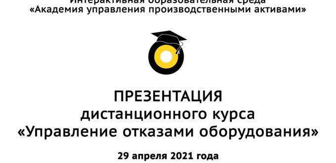 Презентация дистанционного курса «Управление отказами оборудования»