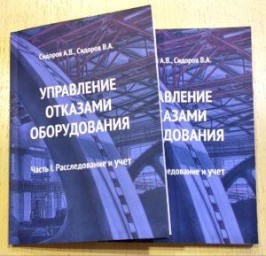 """Книга """"Управление отказами оборудования. Часть I: Расследование и учет"""""""