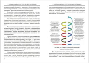 «Управление отказами оборудования. Часть II: Анализ и профилактика» теперь в цвете