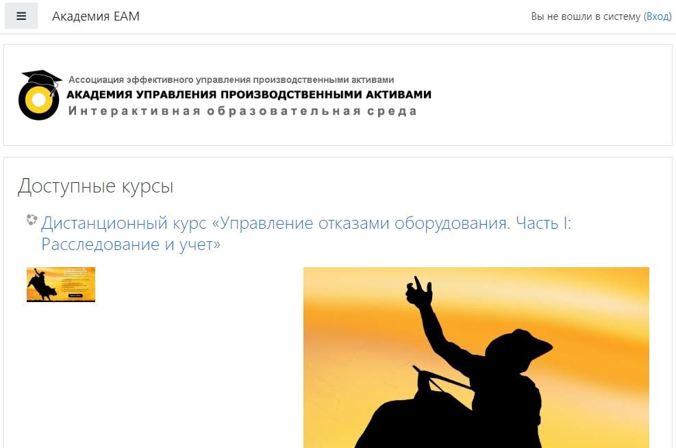 Интерактивная образовательная среда «Академия управления производственными активами»