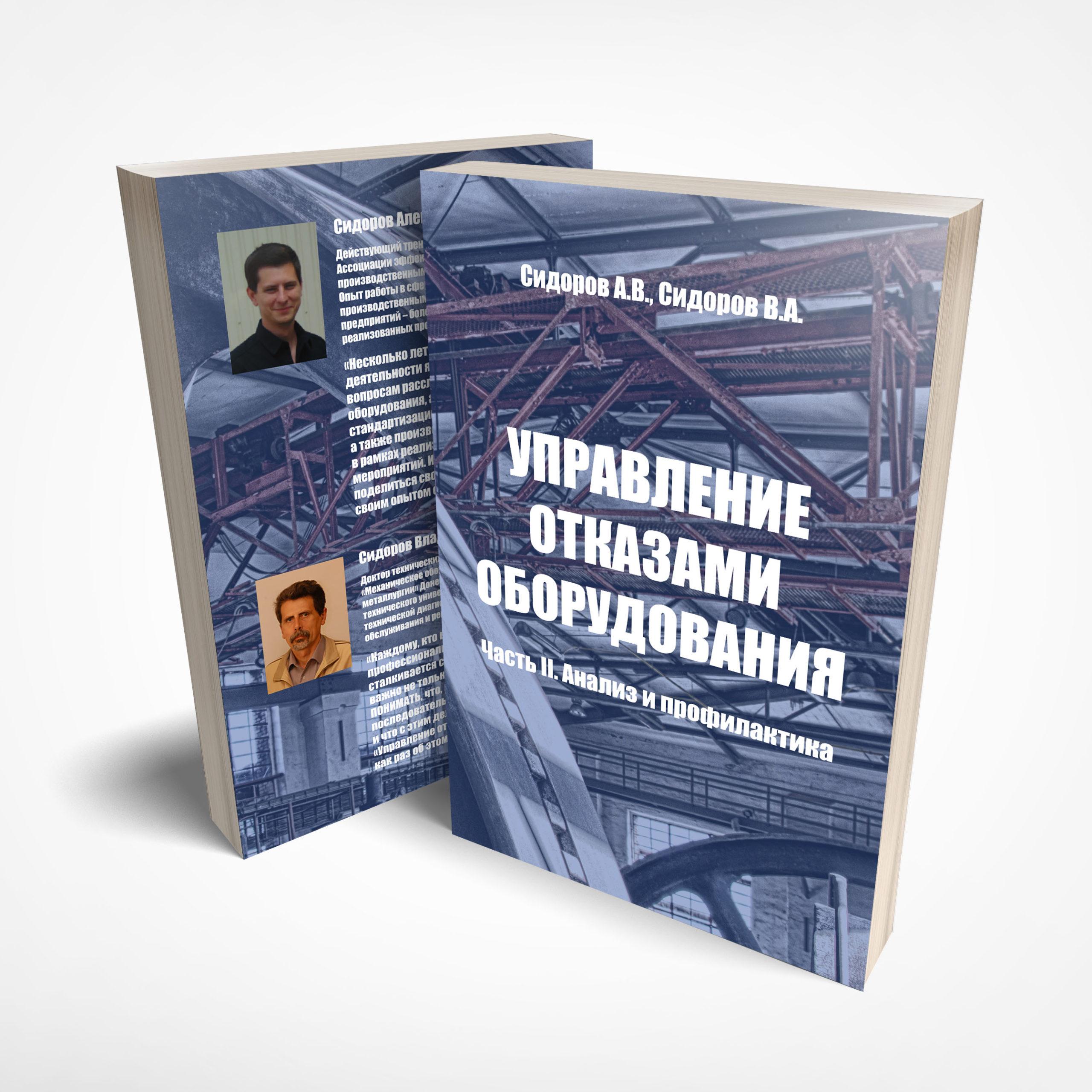 Книга «Управление отказами оборудования. Часть II: Анализ и профилактика»