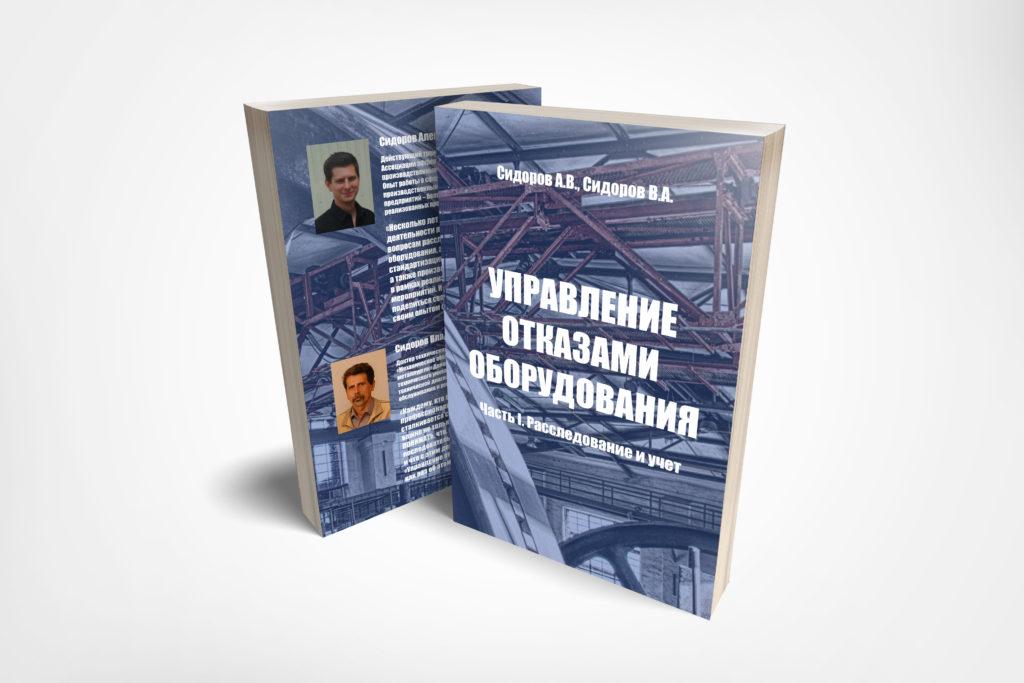 Сидоров А.В., Сидоров В.А. Управление отказами оборудования. Часть I: Расследование и учет