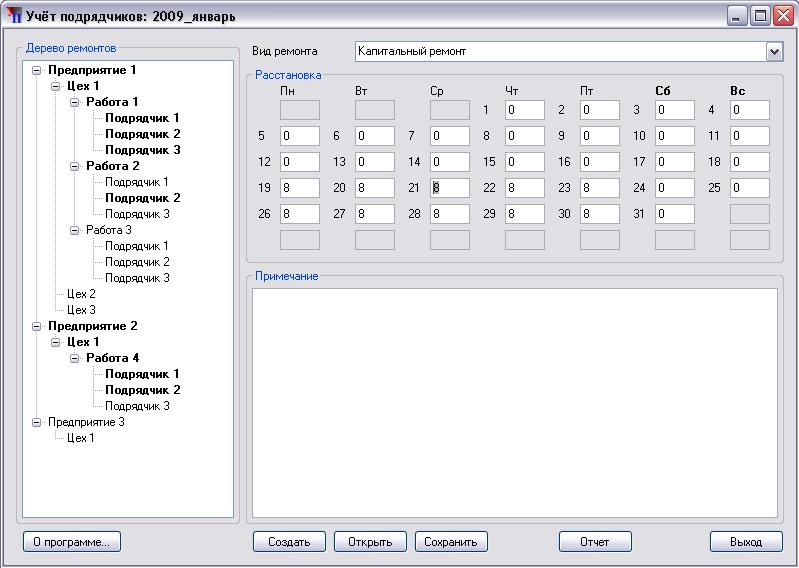 Автоматизированная система «Учёт подрядчиков 1.0.»