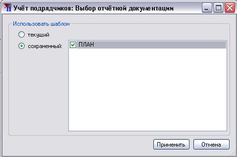 """Выбор отчётной документации в автоматизированной системе """"Учёт подрядчиков"""""""