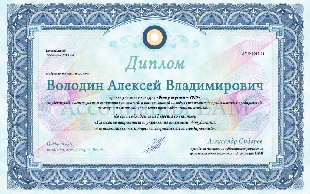 """Диплом """"Ветер перемен - 2019"""" Володин Алексей Владимирович"""