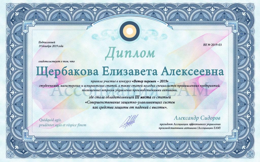 """Диплом """"Ветер перемен - 2019"""" Щербакова Елизавета Алексеевна"""