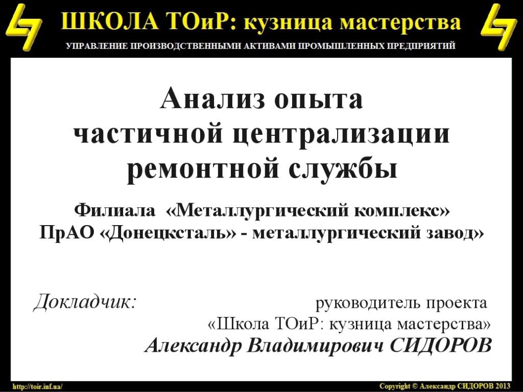 Анализ опыта частичной централизации ремонтной службы Филиала «Металлургический комплекс» ПрАО «Донецксталь» — металлургический завод»