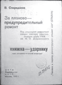 Спиридонов В. За планово-предупредительный ремонт