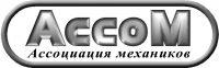 АссоМ - Ассоциация механиков