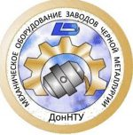 """Кафедра """"Механическое оборудование заводов чёрной металлургии"""" Донецкого национального технического университета"""
