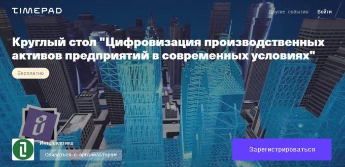 Анонс круглого стола «Цифровизация производственных активов предприятий в современных условиях»