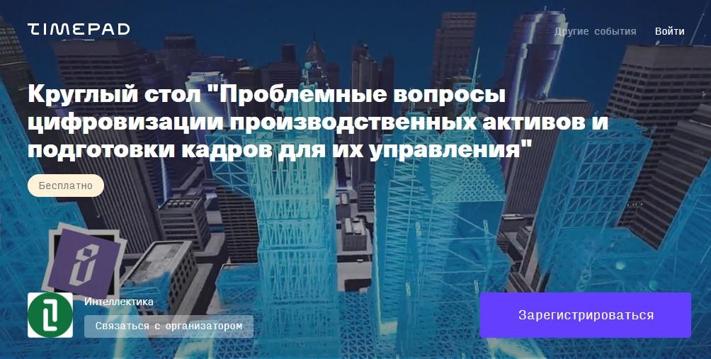Анонс круглого стола «Проблемные вопросы цифровизации производственных активов и подготовки кадров для их управления»