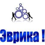"""Научно-популярный журнал """"Эврика"""""""