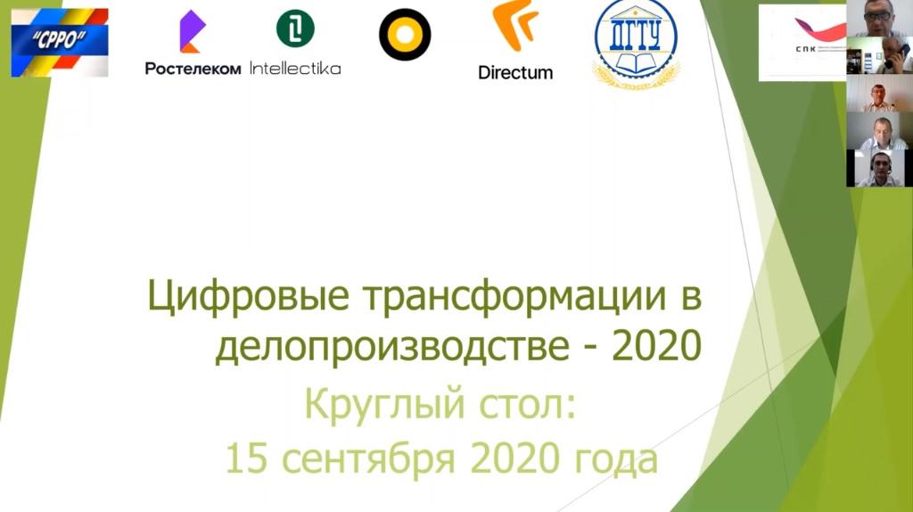 Круглый стол «Цифровые трансформации в делопроизводстве – 2020»
