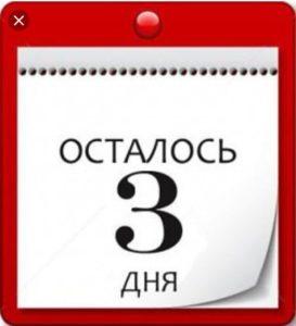 До завершения регистрации для участия в акции от Ассоциации ЕАМ осталось три дня!