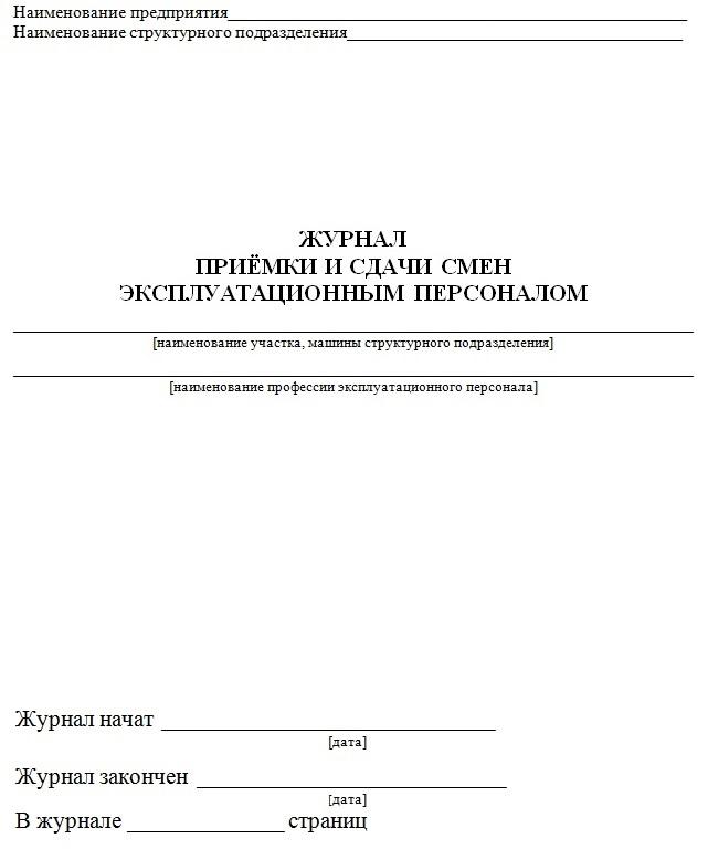 Приложение 15. Формы страниц журнала приемки и сдачи смен эксплуатационным персоналом