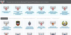 Обзор основных информационных ресурсов Донецкой Народной Республики в сфере экономики и промышленности