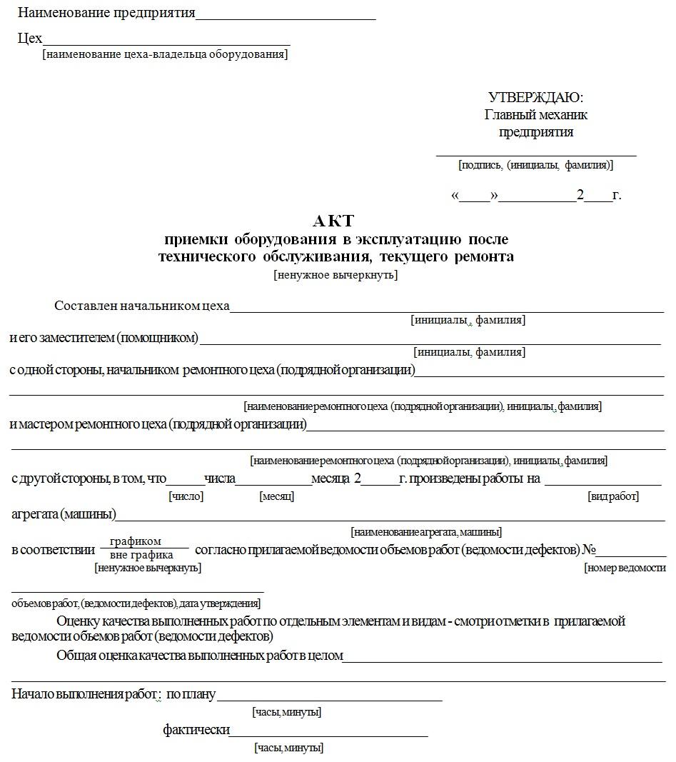 Приложение 20. Форма акта приёмки оборудования в эксплуатацию после технического обслуживания, текущего ремонта