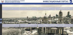 http://invest.govdnr.ru/ – Инвестиционный портал