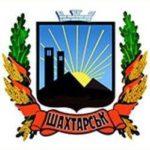 Терриконы в гербах городов Донецкого края