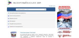 http://dnrexport.ru/ – Экспортный каталог ДНР