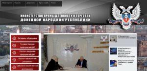 http://mptdnr.ru/ – Министерство промышленности и торговли ДНР