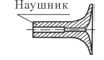 Технический стетоскоп (наушник)