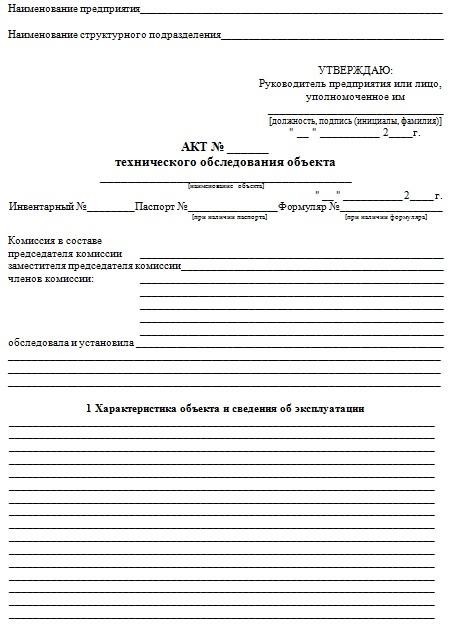 Форма акта технического обследования