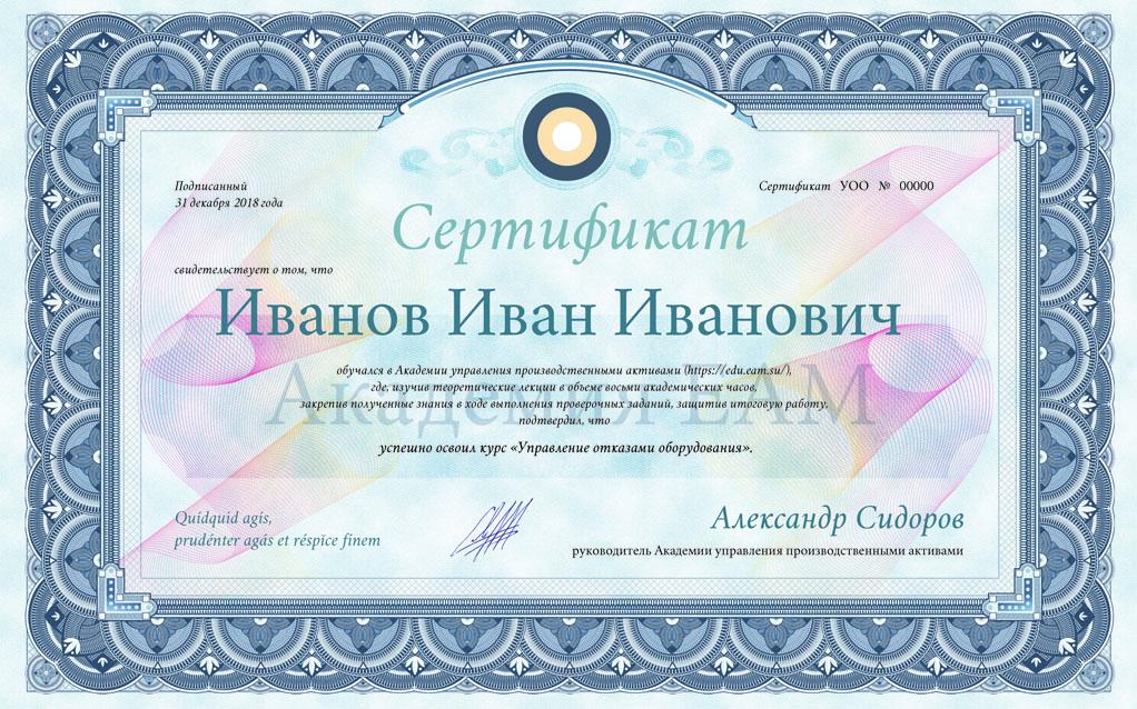 Сертификат Управление отказами оборудования