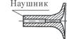 Технический стетоскоп (схема) 2