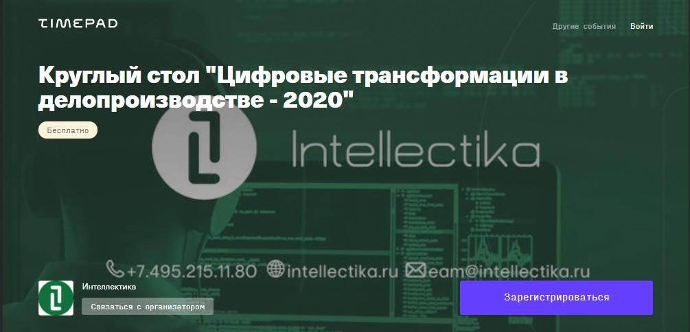 Анонс круглого стола «Цифровые трансформации в делопроизводстве – 2020»