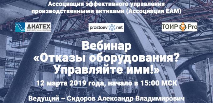 """Вебинар """"Отказы оборудования? Управляйте ими!"""" 12.03.2019"""